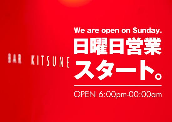 kitsune_sunday