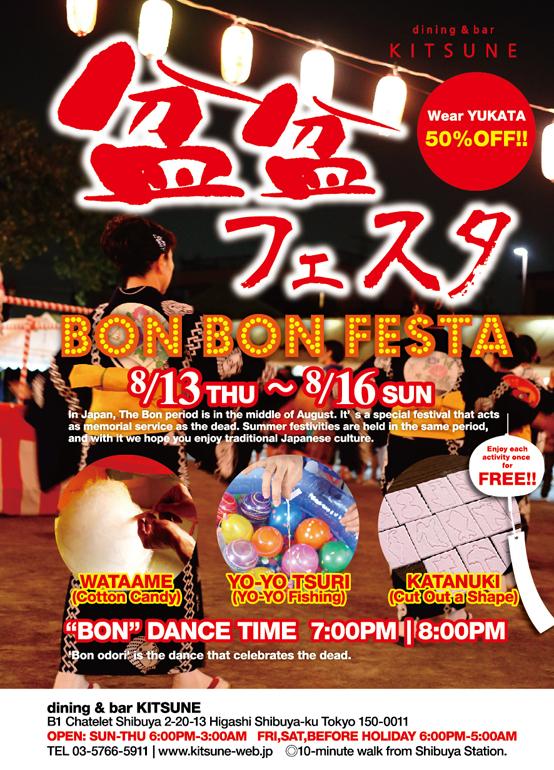kitsune_bon_festa_201508_ol