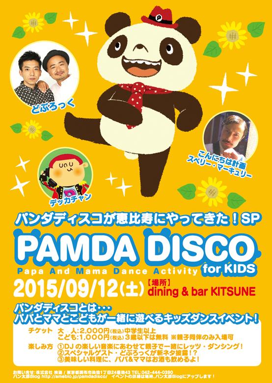 panda_0715-01