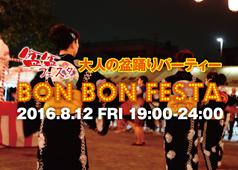 2016.8.12 Fri. 盆踊りパーティー「BON BON FESTA」