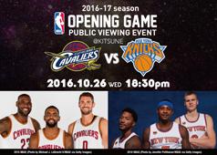2016.10.26 NBA Opening Game Public Viewing