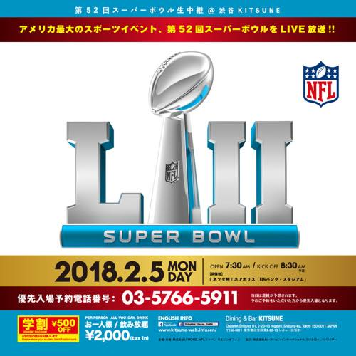re-superbowl_2018_SQ