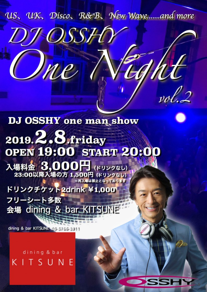 re_20190208One Night vol.2フライヤー表