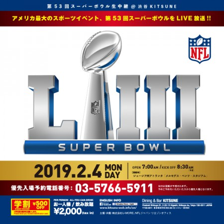 superbowl_2019_SQ