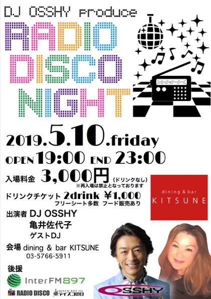 RADIO DISCO NIGHTフライヤー表