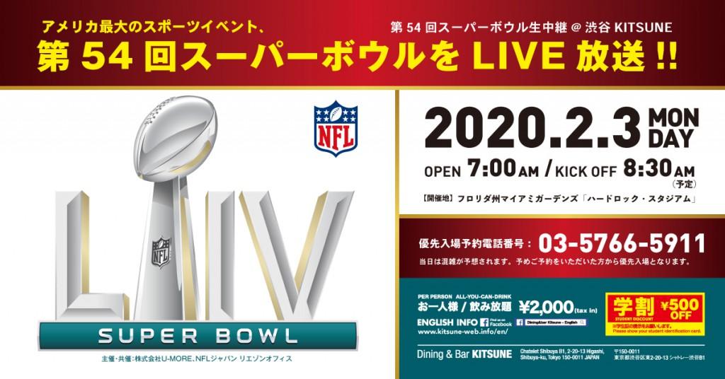 superbowl_2020_1200×628px