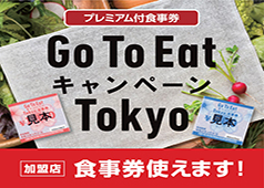 Go To Eat Tokyo プレミアム付食事券がご利用頂けます。
