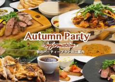秋のパーティープラン 〜Autumn Party Plan〜