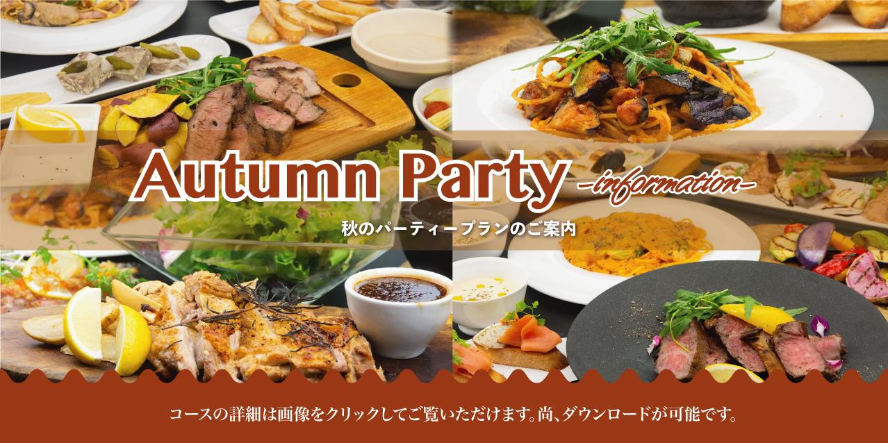 AUTUMN PARTY2021