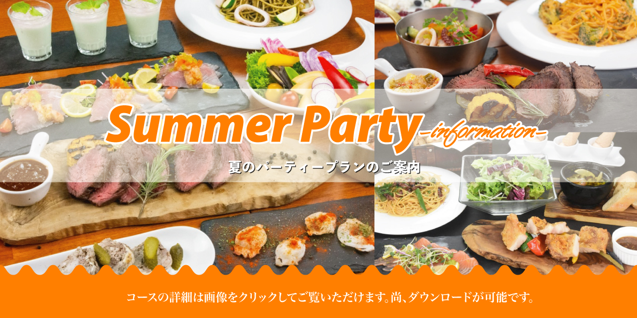 SUMMER PARTY2021