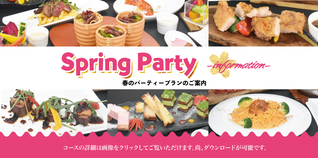 SPRING PARTY2021