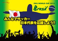 みんなでサッカー日本代表を応援しよう!!