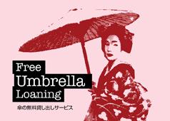 傘の無料貸出サービス実施中