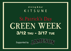 "St.Patrick's Day ""KITSUNE GREEN WEEK"""