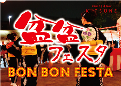 盆盆フェスタ -BON BON FESTA- 8/13~8/16