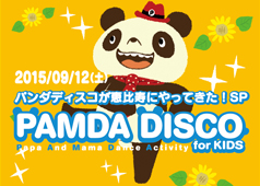 2015.9.12 PAMDA DISCO for KIDS