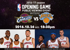 2016.10.26 NBA Opening Game Public Viewing