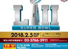 2018.2.5 SUPER BOWL OFFICIAL LIVE VEWING