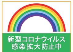 東京都「感染防止徹底宣言」ステッカー取得店舗