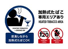 加熱式たばこが吸えるようになりました。
