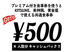 プレミアム食事券利用で更にキャッシュバック!!